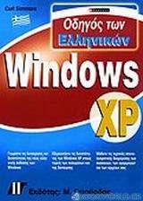 Οδηγός των ελληνικών Windows XP