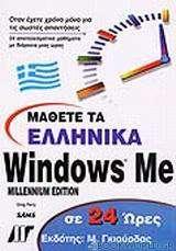 Μάθετε τα ελληνικά Windows Me σε 24 ώρες