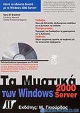 Τα μυστικά των Windows 2000 Server