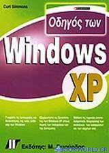 Οδηγός των Windows XP