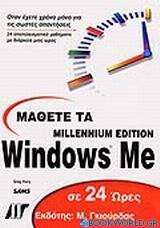 Μάθετε τα Windows Me σε 24 ώρες