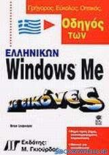 Οδηγός των ελληνικών Windows με εικόνες