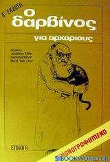 Ο Δαρβίνος για αρχάριους