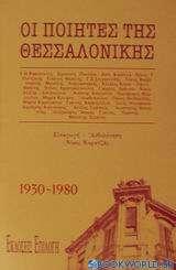 Ποιητές της Θεσσαλονίκης 1930-1980