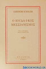 Ο ιουδαϊκός μεσσιανισμός