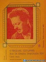 Ο Βασίλης Τσιτσάνης και τα πρώτα τραγούδια του 1932-1946