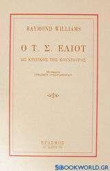 Ο Τ. Σ. Έλιοτ ως κριτικός της κουλτούρας