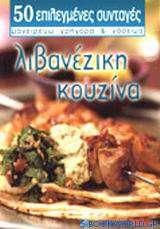 Λιβανέζικη κουζίνα