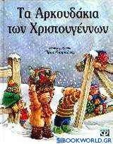 Τα αρκουδάκια των Χριστουγέννων