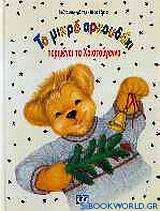 Το μικρό αρκουδάκι περιμένει τα Χριστούγεννα