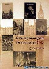 Ημερολόγιο 2003, τόποι της λογοτεχνίας