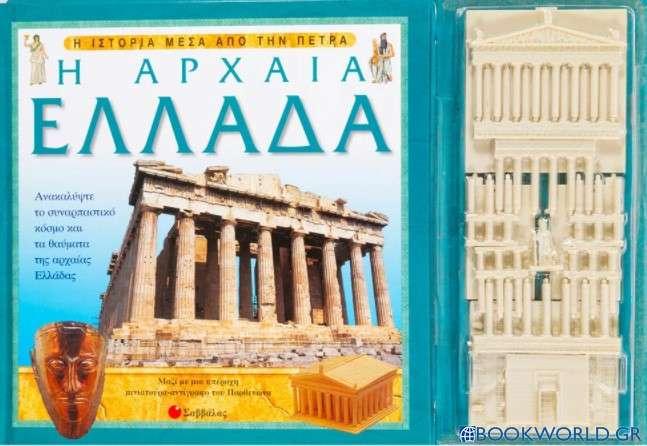 Η αρχαία Ελλάδα