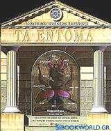 Τα έντομα, Μουσείο Φυσικής Ιστορίας