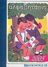 Ημερολόγιο 2005, αλφαβητάριο