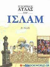 Ιστορικός άτλας του Ισλάμ