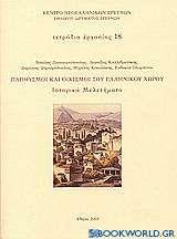 Πληθυσμοί και οικισμοί του ελληνικού χώρου