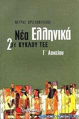 Νέα ελληνικά 2ου κύκλου ΤΕΕ Γ΄ λυκείου
