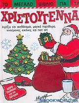 Το μεγάλο βιβλίο για τα Χριστούγεννα