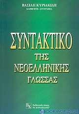 Συντακτικό της νεοελληνικής γλώσσας