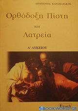 Ορθόδοξη πίστη και λατρεία Α΄ λυκείου