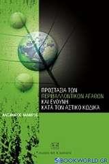 Προστασία των περιβαλλοντικών αγαθών και ευθύνη κατά τον αστικό κώδικα