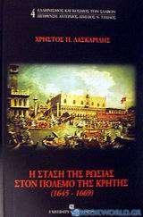 Η στάση της Ρωσίας στον πόλεμο της Κρήτης 1645-1669
