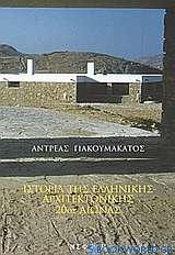 Ιστορία της ελληνικής αρχιτεκτονικής