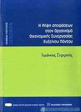 Η λήψη αποφάσεων στον Οργανισμό Οικονομικής Συνεργασίας Ευξείνου Πόντου