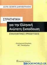Στρατηγική για την ελληνική ανώτατη εκπαίδευση
