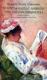 Η Λύντια Κασσάτ διαβάζει την πρωινή εφημερίδα