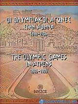 Οι Ολυμπιακοί Αγώνες στην Αθήνα 1896 - 1906