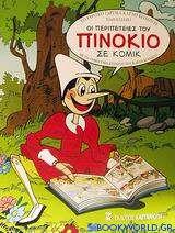 Οι περιπέτειες του Πινόκιο σε κόμικ