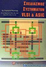 Σχεδιασμός συστημάτων VLSI και ASIC