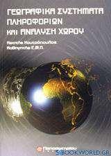 Γεωγραφικά συστήματα πληροφοριών και ανάλυση χώρου
