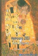 Ημερολόγιο του έρωτα 2003