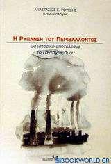 Η ρύπανση του περιβάλλοντος ως ιστορικό αποτέλεσμα του ανταγωνισμού