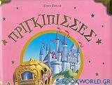 Οι πιο όμορφες ιστορίες με πριγκίπισσες