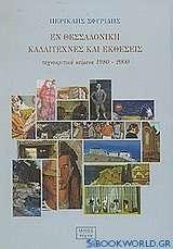 Εν Θεσσαλονίκη καλλιτέχνες και εκθέσεις