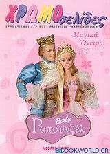 Barbie Ραπουνζέλ: Μαγικά όνειρα