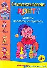 Νόντυ: Μαθαίνω πρόσθεση και αφαίρεση