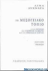 Το μεσογειακό τοπίο στην ποίηση του Γιώργου Σεφέρη και του Οδυσσέα Ελύτη