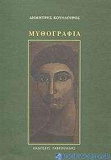 Μυθογραφία