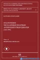 Οι κανονισμοί των ελληνικών πολιτικών αντιπροσωπευτικών σωμάτων (1821 - 1991)