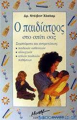 Ο παιδίατρος στο σπίτι σας