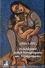 Νεοελληνικά λαϊκά ναναρίσματα και ταχταρίσματα