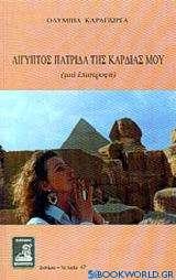 Αίγυπτος πατρίδα της καρδιάς μου