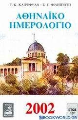 Αθηναϊκό ημερολόγιο 2002