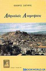 Αθηναϊκές αναμνήσεις