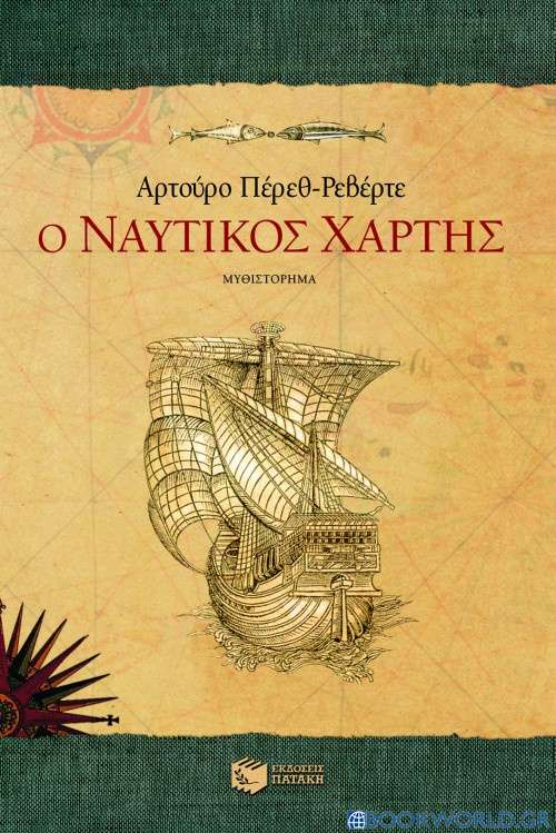 Ο ναυτικός χάρτης