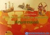 Κάρτες αισθητικής αγωγής και χειροτεχνίας ΣΤ΄ δημοτικού